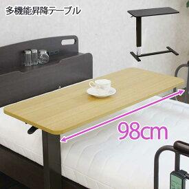 昇降式テーブル リフティング キャスター付 サイドテーブル ベッド用テーブル 移動式 【送料無料】98 02P05Nov16