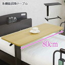 昇降式テーブル リフティング キャスター付 サイドテーブル ベッド用テーブル 移動式 80【送料無料】