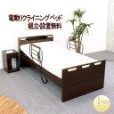 送料無料 電動リクライニングベッド 電動ベッド マットレス付き ベッド 組立 開梱 設置 非課税 シングル リモ…