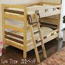 ロータイプ 2段ベッド 二段ベッド タモ ウォールナット 通気性が良いすのこ床板 子供用 天然木 シングルベッド…