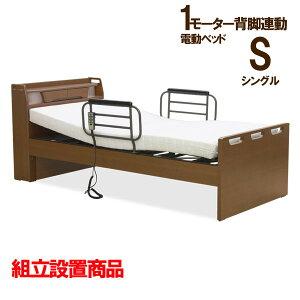 電動リクライニングベッド 0981 電動ベッド マットレス付き ベッド 組立 開梱 設置 シングル リモコン操作 安心安全 1年間保証 1モーター 背脚連動 手すり付 無段階