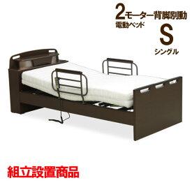 電動リクライニングベッド 電動ベッド マットレス付き ベッド 組立 開梱 設置 非課税 シングル リモコン操作 安心安全 1年間保証 2モーター 背脚連動 手すり付 無段階