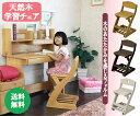 (送料無料)学習チェア 木製 子供 椅子 キャスター付 ダイニングチェア ブラウン ホワイト ダーク ライト ハ…