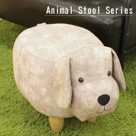 かわいらしいアニマルスツール 犬 いぬ DOG おへやにあわせて、好みに合わせていろんな動物が待ってます。アニマルスツール イス チェア 椅子 オットマン アニマル スツール かわいい おしゃれ雑貨 動物 収納 リビング キッズ