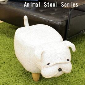 かわいらしいアニマルスツール フレンチ ブルドッグ 犬 いぬ DOG おへやにあわせて、好みに合わせていろんな動物が待ってます。アニマルスツール イス チェア 椅子 オットマン アニマル スツール かわいい おしゃれ雑貨 動物 収納 リビング キッズ