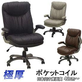 (送料無料)新登場!ポケットコイルを座面に使ったボリュームのあるリクライニングプレジデントチェアです。肉厚ウレタンを使ったレザータイプ。肘跳ね上げ収納なので、書斎チェアとして、オフィスチェアとして幅広く使えます。日本人に合わせ座面高42cm〜と低床です。