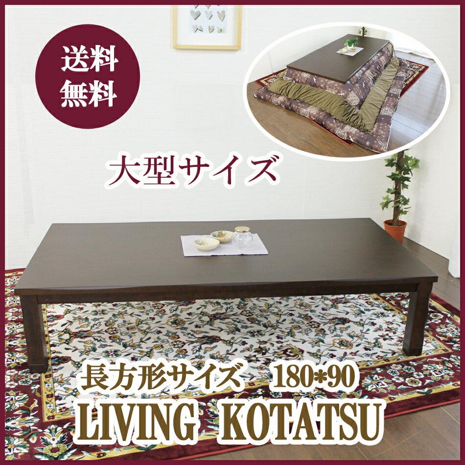 【送料無料】180×90cm 家具調こたつ オールシーズン使えるテーブルです。大型サイズ 暖房器具 幅180 キズ、汚れさらに耐熱性に優れているウレタン塗装です。高さが調節できる継脚付です。ブラウン なぐり仕上げ 座卓 コタツ 長方形