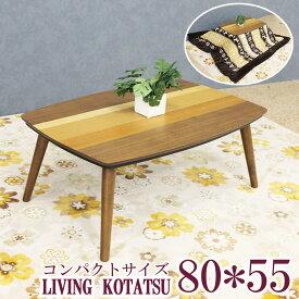 【送料無料】80×55cm 家具調こたつ カジュアル おしゃれ 幅80 テーブル ウレタン塗装 座卓 暖房器具 コタツ コンパクトサイズ 天然木 長方形
