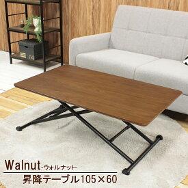 ウォルナット天板の上品な木目を活かしたガス式昇降テーブル 105 60サイズ キャスター付き センターテーブルとして、ダイニング、ソファーテーブル、デスクとしてマルチに使えるテーブル