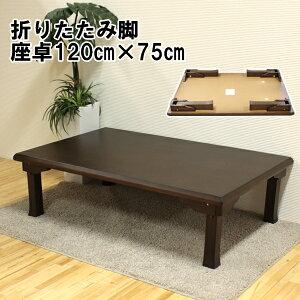 折りたたみ座卓 和モダン  幅120cm 折れ脚 角 天然木 茶 角卓 ブラウン ちゃぶ台