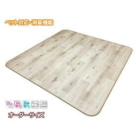 クッションフロアカーペット ペットシート ダイニングカーペット 消臭機能(白木目柄) オーダーサイズ幅〜180cmまでX長さ241〜280cmまで