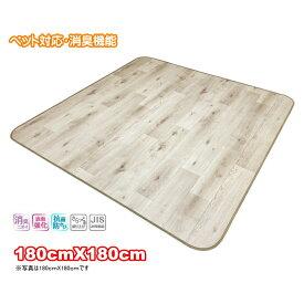 クッションフロアカーペット ペット対応 ダイニングカーペット 消臭機能(白木目柄) 撥水 表面強化 木目柄 約180cmX180cm