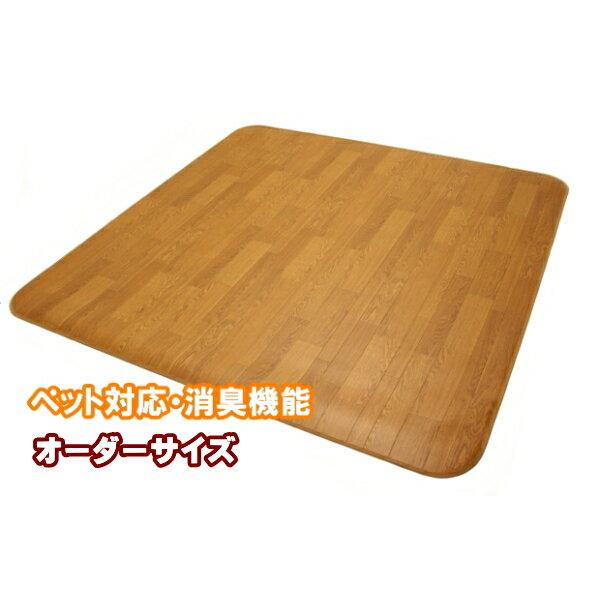 クッションフロアカーペット ペットシート ダイニングカーペット 消臭機能(木目柄) オーダーサイズ幅〜180cmまでX長さ〜120cmまで