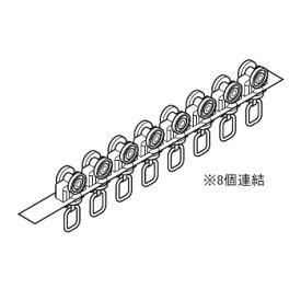 カーテンレール TOSO ニューデラックランナー(8ケ連結) 部品販売