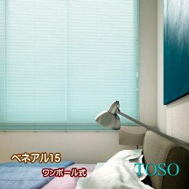 ブラインド トーソー TOSO ワンポール式 ベネアル15 幅28〜60cm×高さ111〜130cmまで