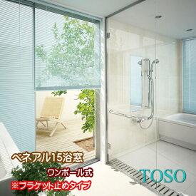 ブラインド トーソー TOSO ワンポール式 ベネアル15 浴窓 水回り用(ブラケット止め) 幅100.5〜120cm×高さ91〜110cmまで