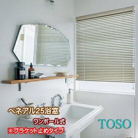 ブラインド トーソー TOSO ワンポール式 ベネアル25 浴窓 水回り用(ブラケット止め) 幅140.5〜160cm×高さ11〜80cmまで