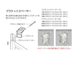 ブラインド トーソー オプション部品 ブラケットスペーサー22(1ケ入り)
