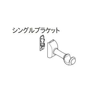 カーテンレール TOSO ラグレス33 部品 シングルブラケット