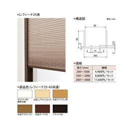 ハニカムスクリーン レフィーナ25専用 オプション 断熱フレーム 長さ201〜300cmまで(2本セット)