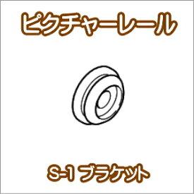 ピクチャーレール TOSO S-1 部品 ブラケット(1ケ入り)