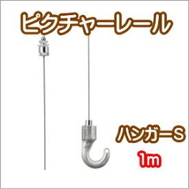 ピクチャーレール TOSO S-1 部品 ハンガーS 1m(1本入り)