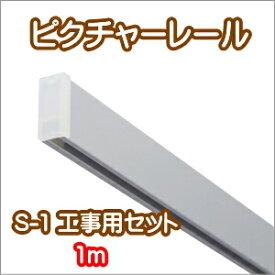 ピクチャーレール TOSO S-1 1m 工事用セット (フック別売り)