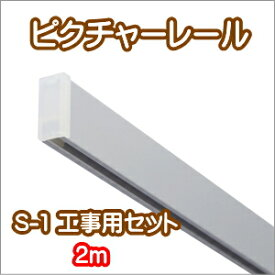 ピクチャーレール TOSO S-1 2m 工事用セット(フック別売り)