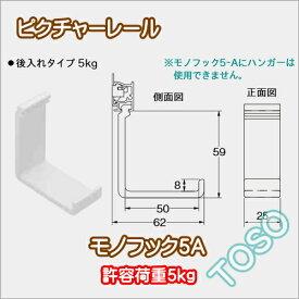 ピクチャーレール カーテンレール TOSO W-1 部品 モノフック5−A