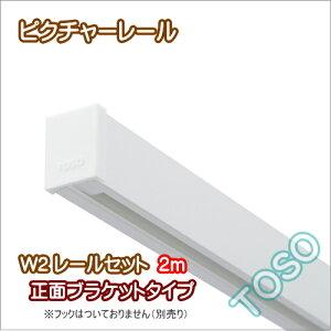 ピクチャーレール TOSO W-2 2m(正面ブラケット) レールセット