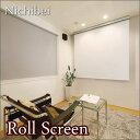 ロールスクリーン オーダー ニチベイ ソフィ 防炎 シアター 液晶プロジェクター対応 N7306 幅121〜160cmX高さ201〜250cm