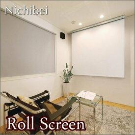 ロールスクリーン オーダー ニチベイ ソフィ 防炎 シアター 液晶プロジェクター対応 N7306 幅121〜160cmX高さ121〜160cm