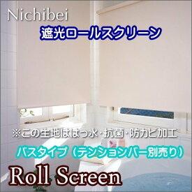 ロールスクリーン(浴室用) オーダー ニチベイ ソフィ 防炎 抗菌 抗カビ 遮光1級 グラミネート N7313〜N7323 幅51〜80cmX高さ81〜120cm