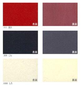 毛氈(もうせん)マンヨーラックス(特殊バック) 厚み3mm約91cm幅 ロールカット10cm当り単位販売(1m以上から購入可)※価格は10cm当りの価格です。数量10以上購入してください。