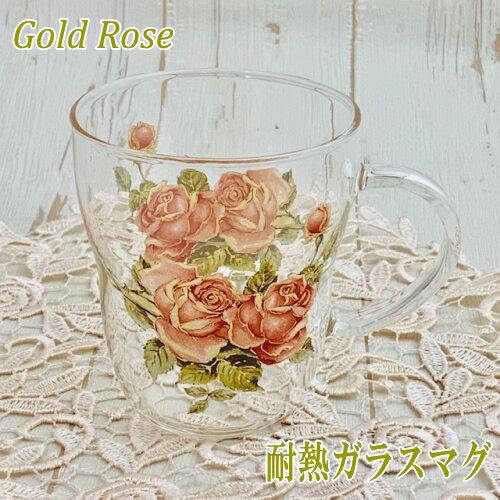 ゴールドローズ 耐熱ガラスマグカップ耐熱 マグ コップ バラ ローズ 薔薇 花 エレガント 上品 コーヒー 紅茶 ティー ギフト プレゼント