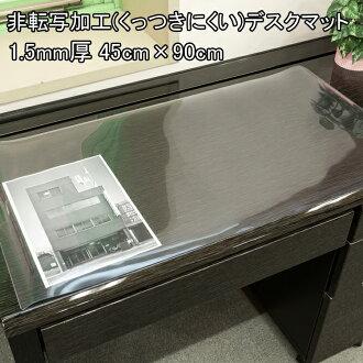不做供桌子墊子小孩/學習桌使用的脚趾梅夷非的謄寫桌子墊子450*900mm 1.5mm厚清除報紙的字映照的透明桌墊書桌書桌特別價格過錯謄寫配合品漂亮的男人的子女的孩子