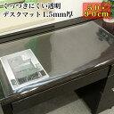 デスクマット 子供/学習机用 トーメイ非転写デスクマット 500×900mm 1.5mm厚 クリアー 紙の字写りしない 透明 テーブ…