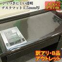 アウトレット デスクマット 子供 学習机用 トーメイ両面非転写デスクマット 450×900mm 1.5mm厚 クリアー 訳アリ 透明 テーブルマット …