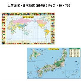 楽天市場世界地図日用品雑貨文房具手芸の通販