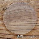 透明コースター 透明 日本製 クリックポスト可 テーブルマット カットサンプル おしゃれ クリア 雑貨 お試し インテリア