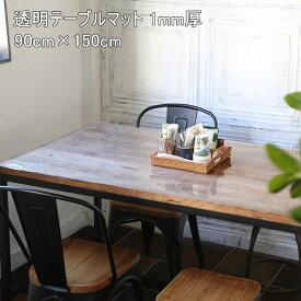 透明マット テーブル 透明テーブルマット 透明 デスクマット 日本製 1m/m 定型サイズ約900×約1500mm キズ防止 汚れ防止 ビニールマット テーブルクロス 送料無料
