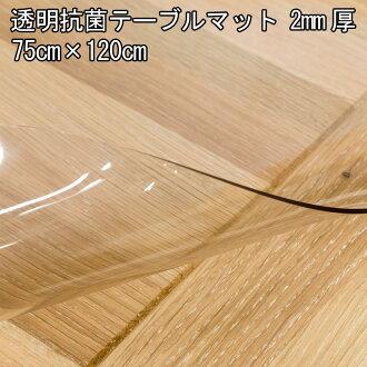 TS垫子透明抗菌桌垫(抗菌,非的誊写加工2m/m)TK2定型尺寸约750mm×约1200mm透明垫子桌子