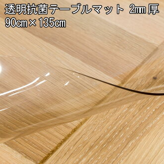 """TS 透明垫桌垫明确抗菌表 (抗菌、 加工 2 米的非转让) TK""""标准尺寸 900 毫米 x 1350 毫米"""