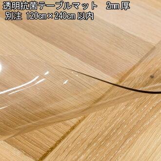 TS垫子/透明抗菌桌垫(抗菌,非的誊写加工2m/m)TK2注释尺寸1200mm*2400mm以内透明垫子桌子日本制造桌布卫生的乙烯树脂订货