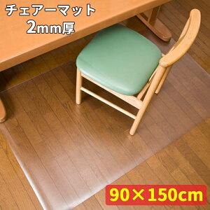 チェアーマット 90×150cm(長方形角型) 2mm厚 送料無料 透明 クリア フローリングマット チェアマット 床マット 保護 キズ防止 汚れ防止 ビニール チェアシート シンプル フロアマット フロアシ
