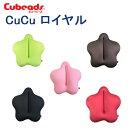 腰用クッション Cubeads(キュービーズ) キュッキュッ/ロイヤル(大きいサイズ) 腰痛 クッション オフィス 腰痛対策 CuCu ビーズクッシ…