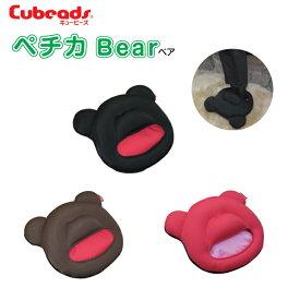 Cubeads(キュービーズ) ペチカベア エコ足温器シリーズ フットウォーマー ふくらはぎ ウォーマー 脚温機 脚温器 エコ 節電 暖房器具 冷え性 対策 足元 ペチカ・ベア CuCu
