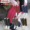 Cubeads(キュービーズ) レグぽか・スリム エコ足温器シリーズ レッグウェア 冷え対策 フットウォーマー ふくらはぎ …