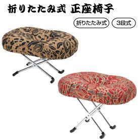 折りたたみ式正座椅子 折りたたみ コンパクト 携帯用 折りたたみ3段切替式 座椅子 座敷用 法事用 らくらく 立ち座り 楽 プレゼントにおすすめ 痺れ防止 腰痛予防 敬老の日 正座器 座いす