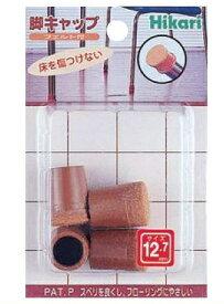 硬質フェルト付脚キャップ パイプイス用 12.7mmφ 1パック4ヶ入り キズ防止 騒音防止